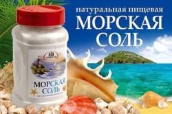 Польза морской соли при лечении аденоидов у детей